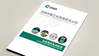 河南中烟工业有限责任公司